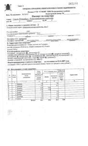 Образец технического паспорта на квартиру стр 1