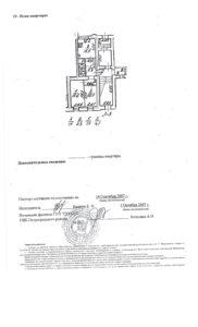 Образец технического паспорта на квартиру стр 2