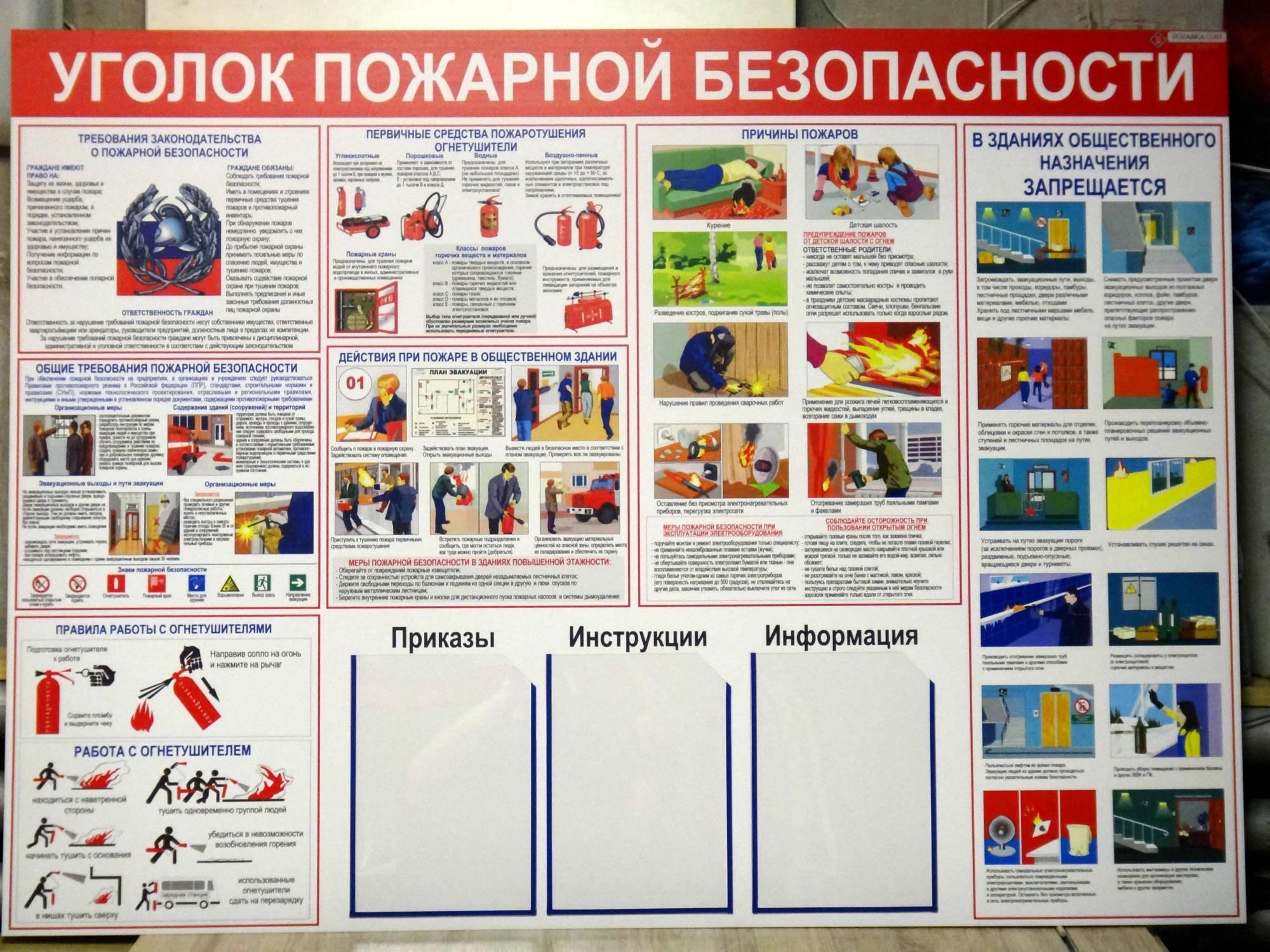 Основные документы по пожарной безопасности размещаются для открытого доступа на стендах.
