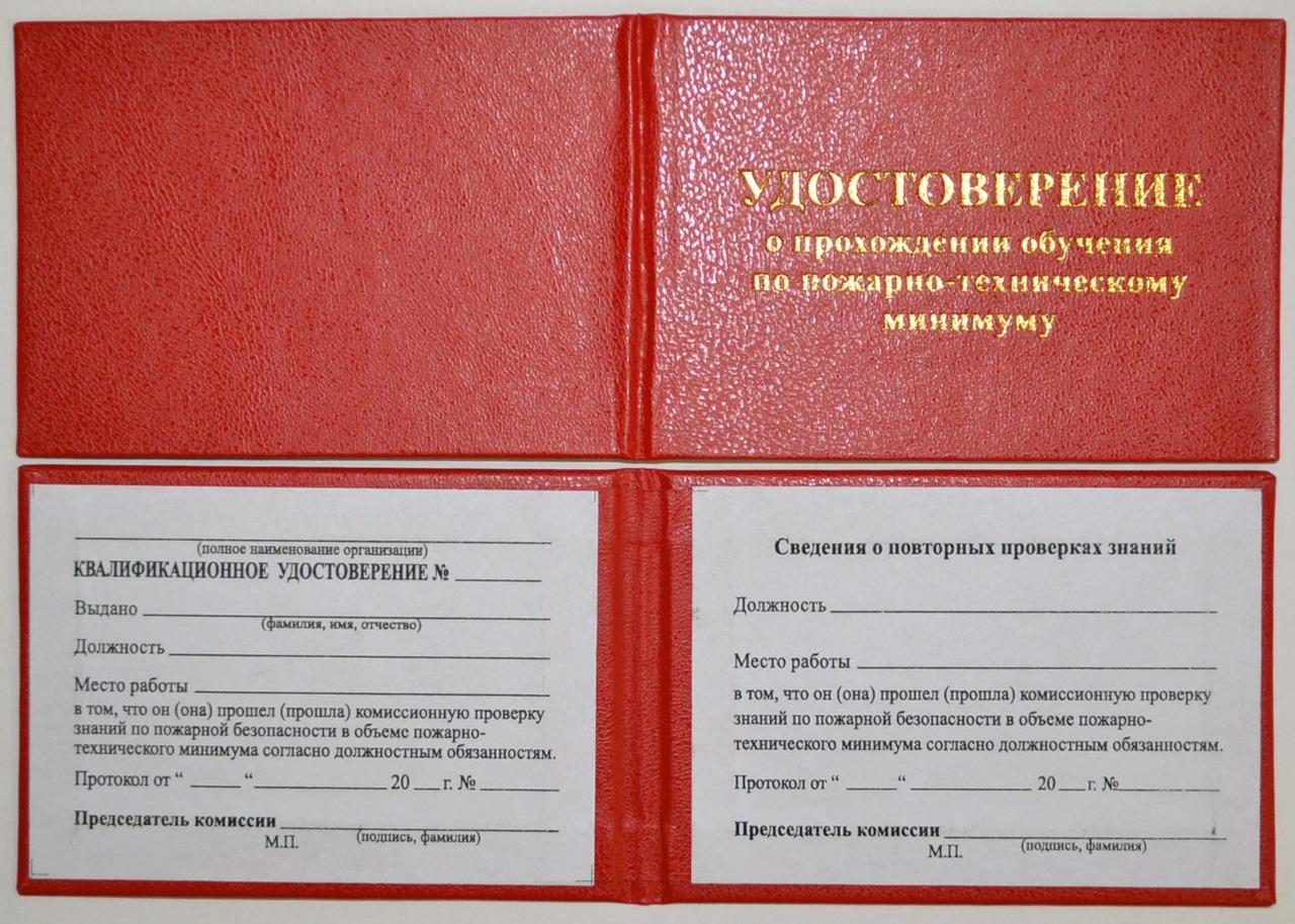 Удостоверения о прохождении профессионального образования (пожарного минимума) должны быть у лиц, отвечающих за безопасность в организации.