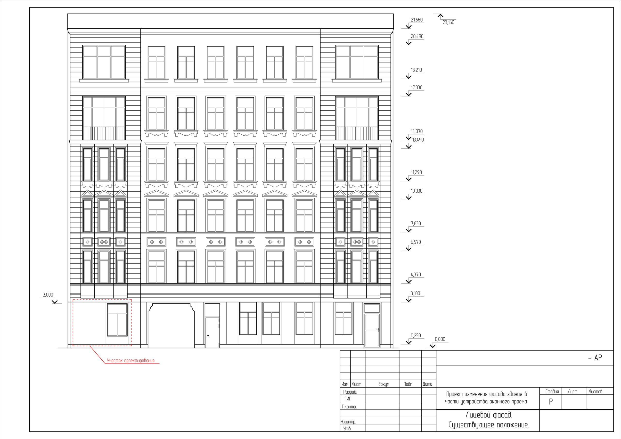 Новые оконные проемы меняют внешний облик и характеристики фасада. Поэтому такие работы нужно согласовать.